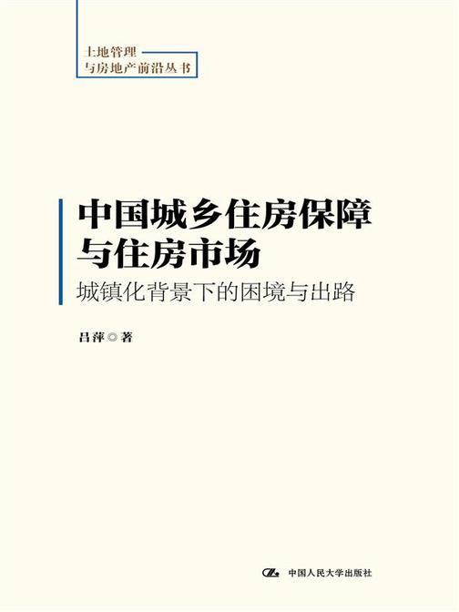 中国城乡住房保障与住房市场:城镇化背景下的困境与出路(土地管理与房地产前沿丛书)