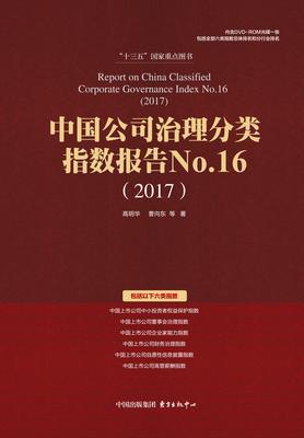 中国公司治理分类指数报告No.16(2017)