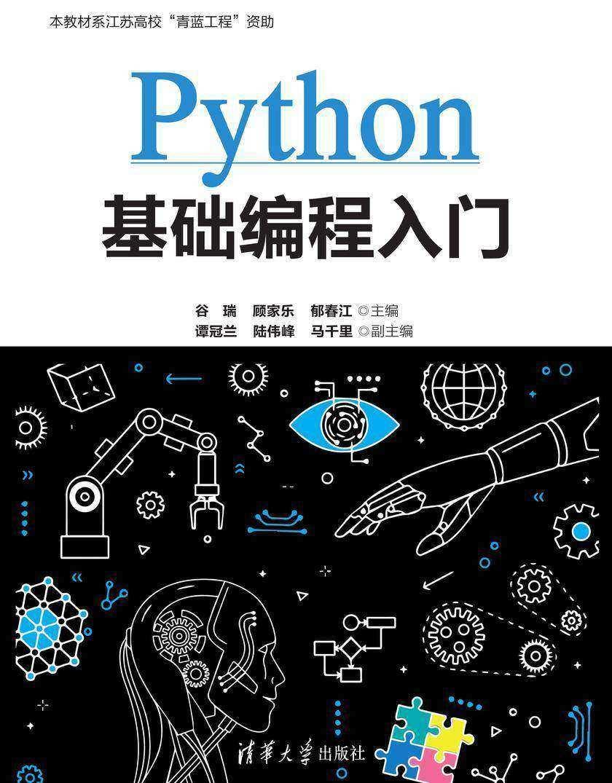 Python基础编程入门