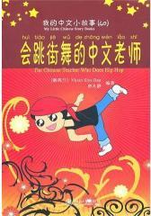 会跳街舞的中文老师(仅适用PC阅读)
