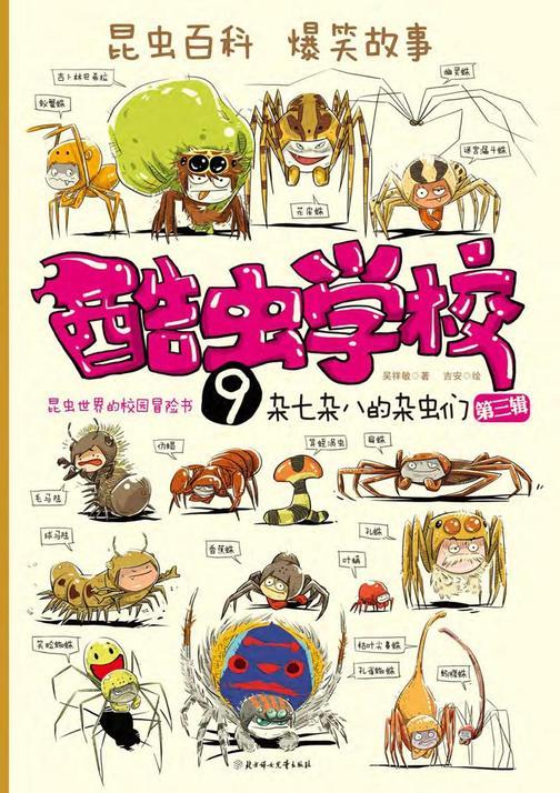 酷虫学校9:杂七杂八的杂虫们