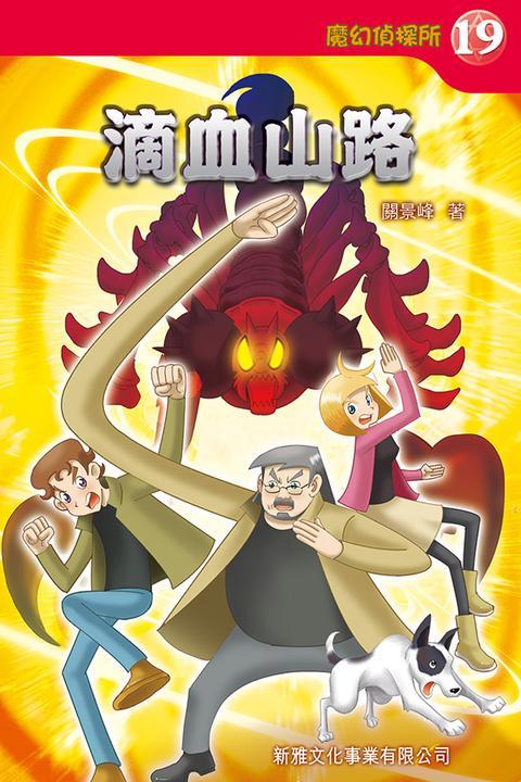 魔幻偵探所 #19-滴血山路