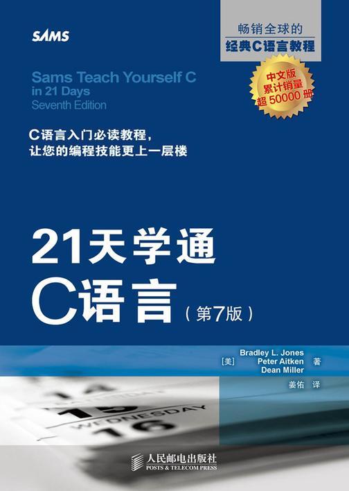 21天学通C语言(第7版)