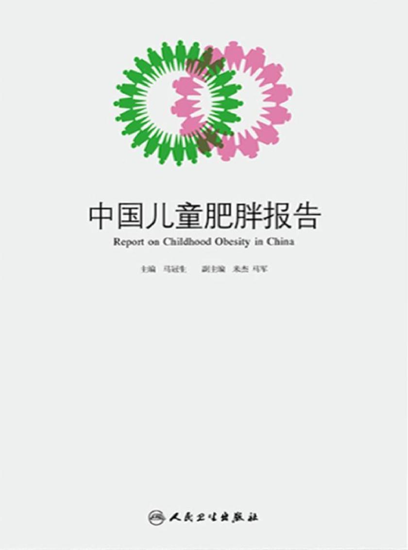中国儿童肥胖报告