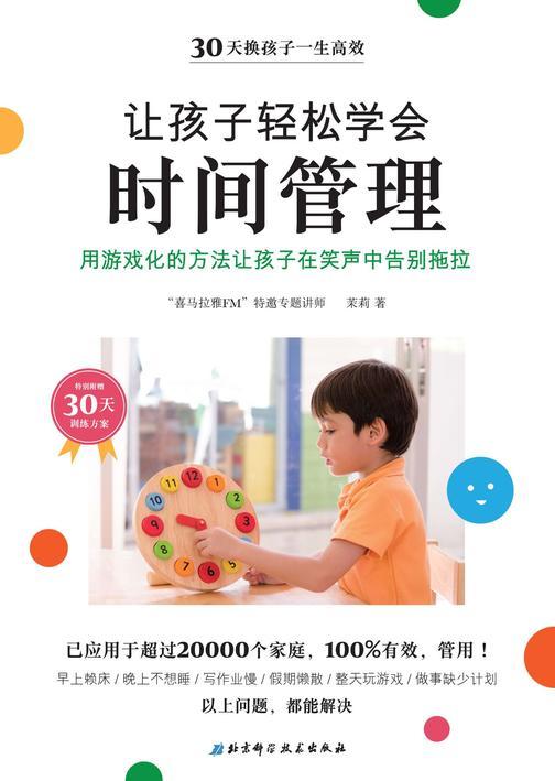 让孩子轻松学会时间管理(用游戏化的方法让孩子在笑声中告别拖拉,已应用于20000+个家庭,100%有效)