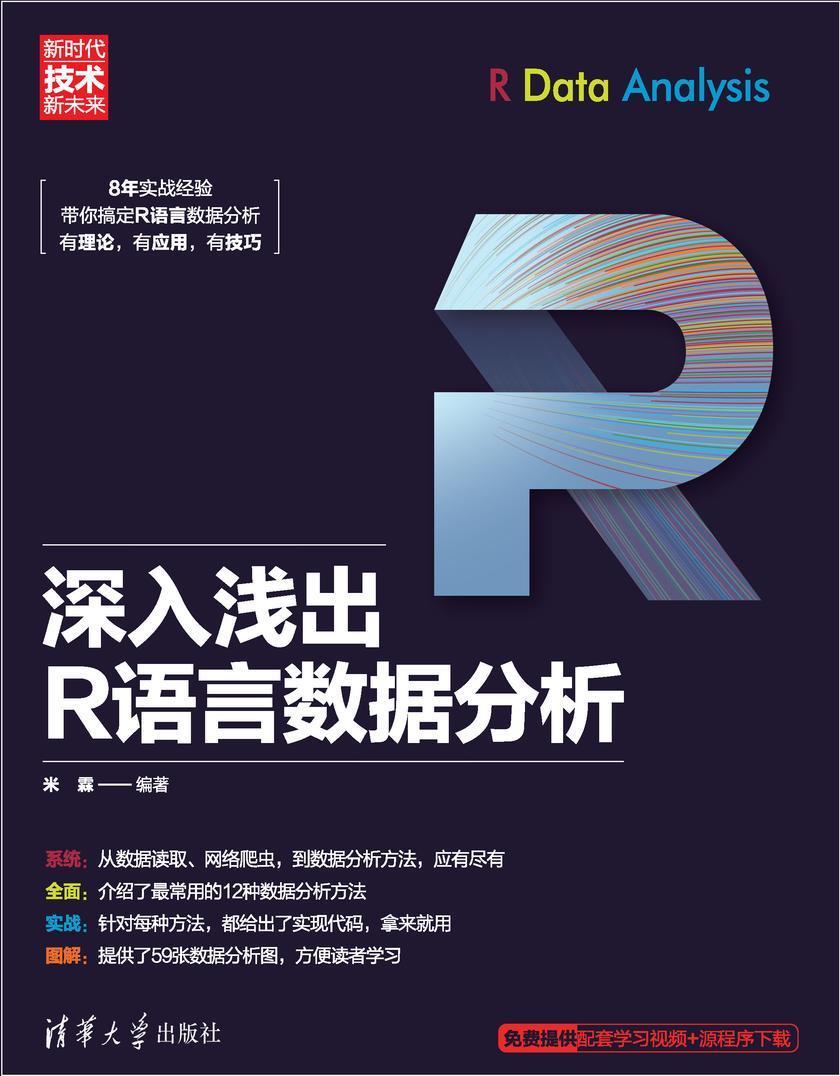 深入浅出R语言数据分析