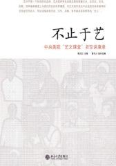 """不止于艺——中央美院""""艺文课堂""""名家讲演录"""