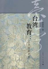 台湾教育:从日据到光复