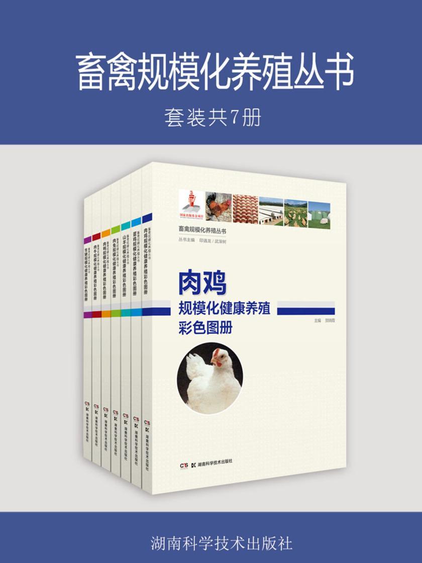 畜禽规模化养殖丛书(套装共7册)
