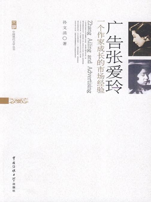 广告张爱玲:一个作家成长的市场经验