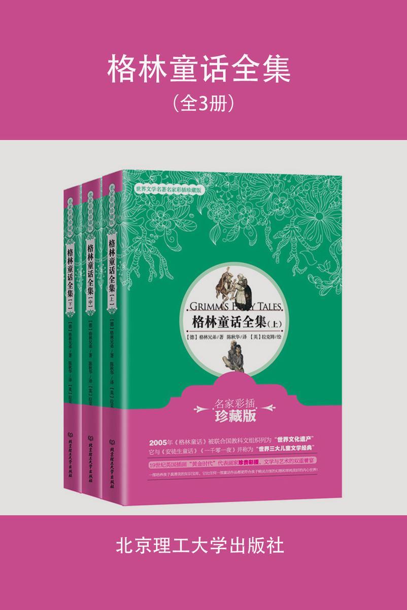 格林童话全集(上中下三册)(名家彩插珍藏版)