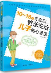 10~18岁青春期,爸爸说给儿子的心里话(走进青春期男孩内心世界的专属读本,一本可以让爸爸和儿子共赏的青春期智慧书,帮你做儿子的好爸爸、好朋友)(试读本)