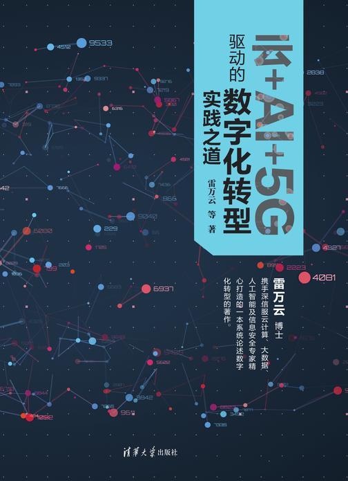 云+AI+5G驱动的数字化转型实践之道