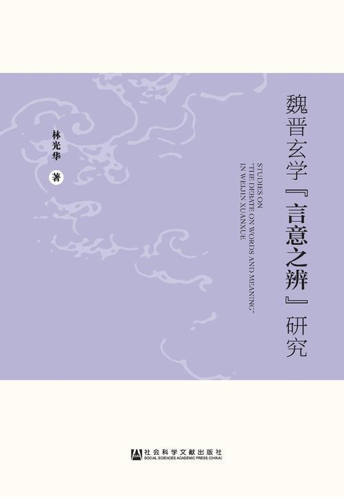 """魏晋玄学""""言意之辨""""研究"""