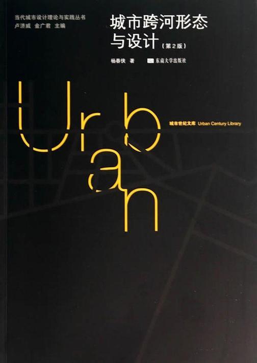 城市跨河形态与设计(第2版)