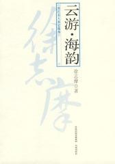 云游·海韵(仅适用PC阅读)