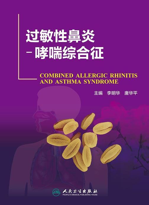 过敏性鼻炎-哮喘综合征