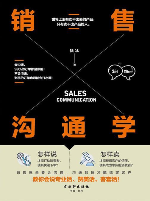 销售沟通学