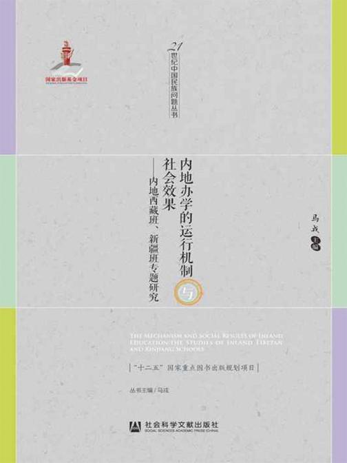 内地办学的运行机制与社会效果:内地西藏班、新疆班专题研究