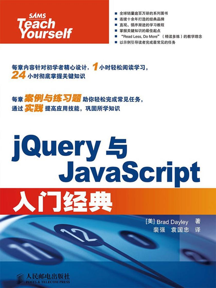 jQuery与JavaScript入门经典