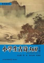 小学生古诗360(五年级)