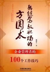 熟练驾驭职场的方圆术——企业管理者的100个工作技巧[1/3](试读本)