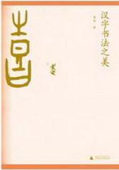 汉字书法之美(试读本)