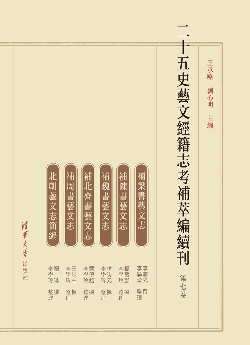 二十五史艺文经籍志考补萃编续刊(第七卷)