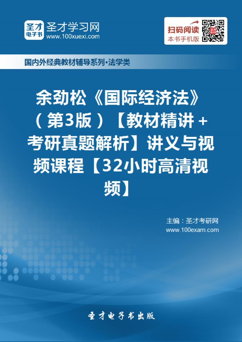 余劲松《国际经济法》(第3版)【教材精讲+考研真题解析】讲义与视频课程【32小时高清视频】