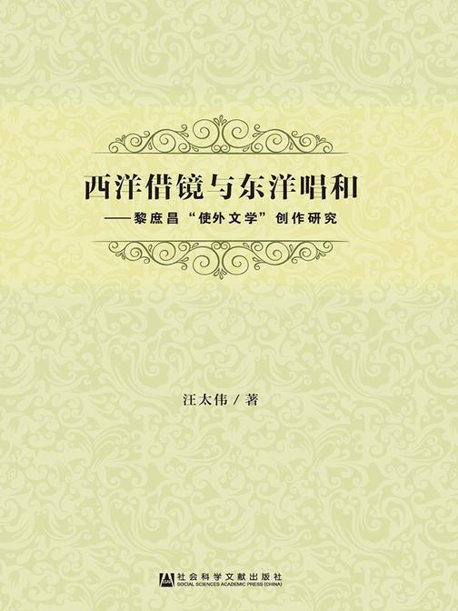 """西洋借镜与东洋唱和:黎庶昌""""使外文学""""创作研究"""