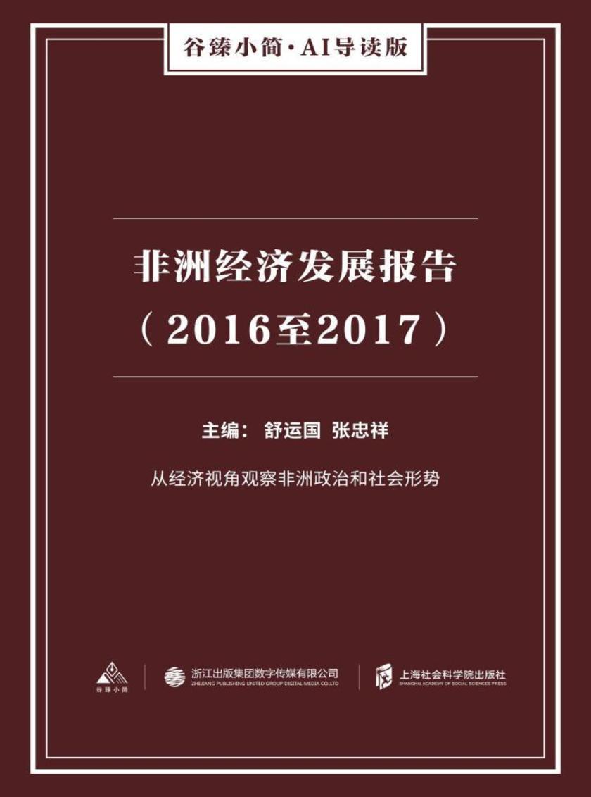 非洲经济发展报告(2016至2017)(谷臻小简·AI导读版)