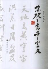 柴砚生书千字文:今行描红本(仅适用PC阅读)