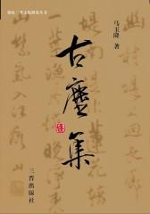 阳泉三晋文化研究丛书――古尘集
