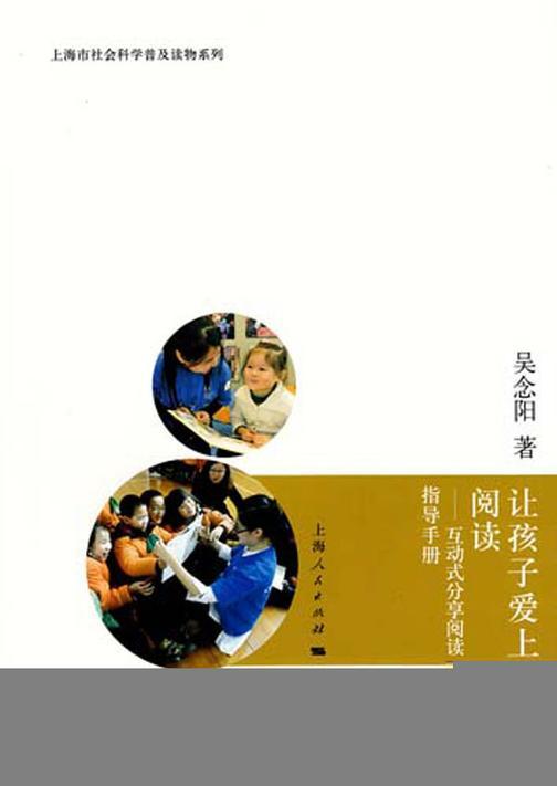 让孩子爱上阅读:互动式分享阅读指导手册