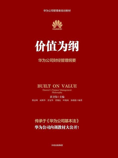 价值为纲:华为公司财经管理纲要