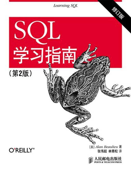 SQL学习指南(第2版)(修订版)