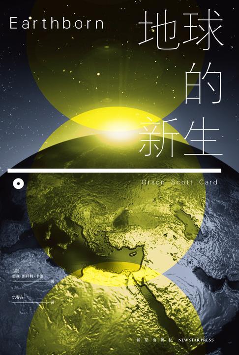 地球的新生
