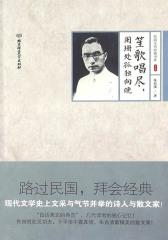 民国大师经典书系·精装本:笙歌唱尽,阑珊处孤独向晚