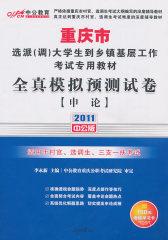 中公版2011重庆选调生考试-申论(赠送价值150元的图书增值服务卡)