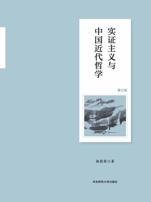 实证主义与中国近代哲学(修订版)