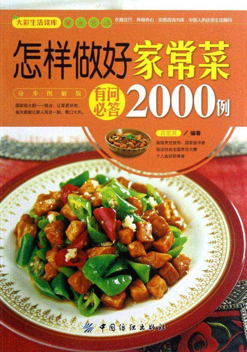 大彩生活读库:怎样做好家常菜有问必答2000例(仅适用PC阅读)