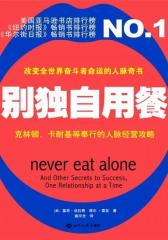 别独自用餐:改变全世界(试读本)