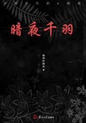 暗夜千羽:中国古代的X档案