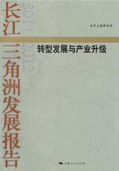 长江三角洲发展报告(2011-2012):转型发展与产业升级