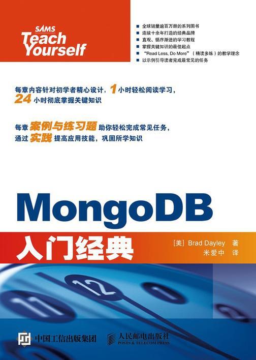 MongoDB入门经典