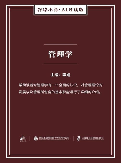 管理学(谷臻小简·AI导读版)