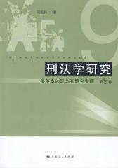 刑法学研究(第9卷):吴英案语罚研究专题
