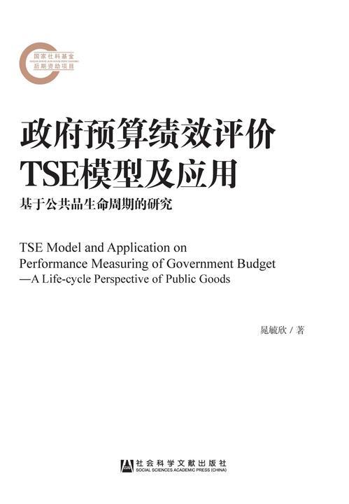 政府预算绩效评价TSE模型及应用:基于公共品生命周期的研究