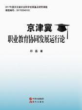 京津冀职业教育协同发展运行论