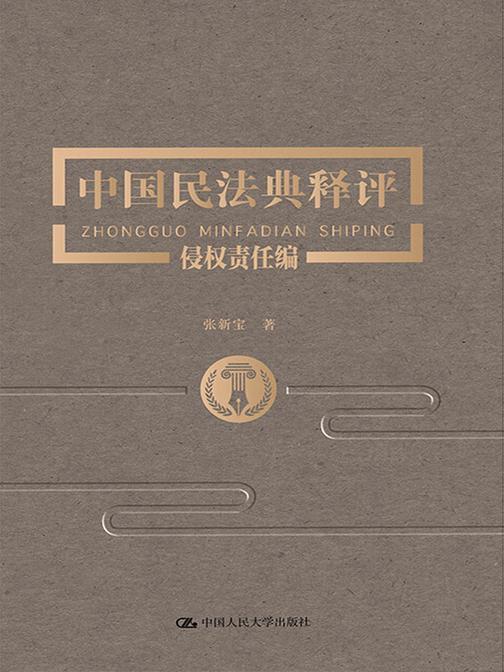 中国民法典释评·侵权责任编